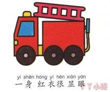 怎么画消防车简笔画步骤涂色简单又漂亮