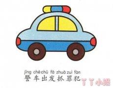 卡通警车的画法步骤教程简单又漂亮涂色