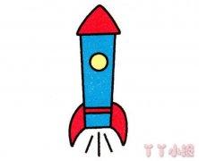 卡通火箭的画法步骤教程简单又漂亮涂色