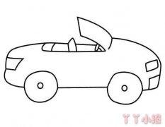 敞篷小汽车怎么画简单 小汽车简笔画图片