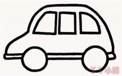 卡通小汽车怎么画带步骤幼儿园简笔画