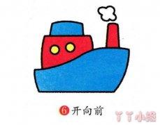 怎么画轮船简笔画步骤教程简单又漂亮