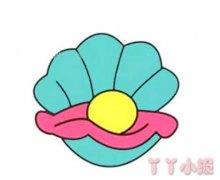 卡通珍珠贝壳怎么画涂色简单又漂亮带步骤
