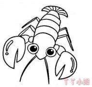 小龙虾的画法涂色简笔画教程简单好看