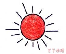 太阳简笔画怎么画简单又漂亮涂颜色