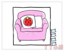 沙发简笔画的画法步骤教程涂色简洁好看