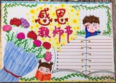 庆祝教师节手抄报怎么画简单又漂亮带步骤