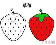 草莓葡萄西瓜各种水果简笔画涂色简单好看