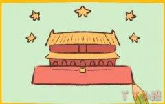 北京天安门简笔画涂色简单又漂亮带步骤