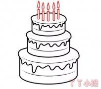 三层生日蛋糕怎么画简单又漂亮 生日蛋糕简笔画
