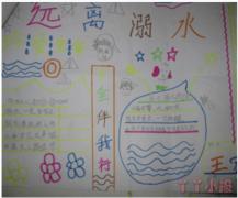 一年级防溺水手抄报版面设计图简单又漂亮