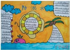 怎样画防溺水手抄报简笔画二年级
