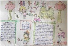 三年级新年快乐手抄报怎么画简单好看