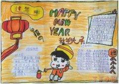 二年级新年快乐手抄报画法简单又好看