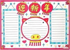 迎新年春节快乐手抄报版面设计图简单漂亮