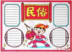 欢度春节手抄报模板怎么画简单漂亮一等奖