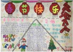 春节快乐三年级新年手抄报怎么画好看