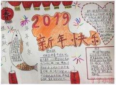 四年级新年快乐手抄报设计图怎么画