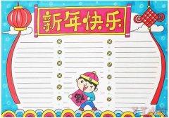 春节快乐迎新年手抄报版面设计图简单漂亮