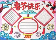 简单又漂亮春节快乐手抄报版面设计获奖