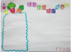 绿色饮食健康过春节手抄报版面设计图小学生