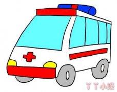 救护车画法步骤教程涂颜色救护车简笔画