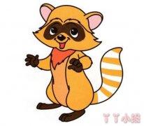 卡通小浣熊简笔画涂色简单又可爱带步骤