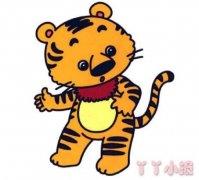 小老虎怎么画涂色 卡通小老虎简笔画