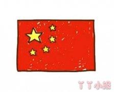怎么画五星红旗简笔画涂颜色简单又漂亮