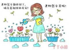 教师节老师简笔画怎么画带步骤彩色漂亮