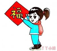 春节贴福字小女孩怎么画带步骤教程涂色