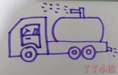 卡通洒水车的画法步骤教程简单又好看