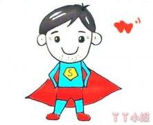 怎么画超人爸爸简笔画画法步骤教程涂色