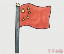 五星红旗怎么画涂色 中国国旗简笔画图片