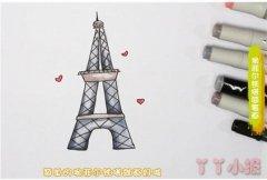 巴黎埃菲尔铁塔怎么画涂色漂亮带步骤