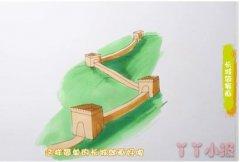 儿童画万里长城怎么画涂色简单步骤教程