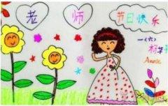 怎么画教师节主题儿童画图片大全简单漂亮