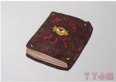 魔法书简笔画图片 魔法书怎么画简单好看