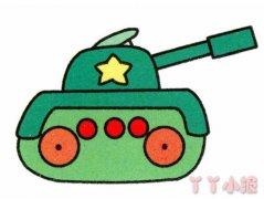 坦克怎么画好看涂色 坦克简笔画图片