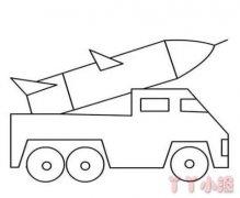 导弹车怎么画简单好看 导弹车简笔画图片