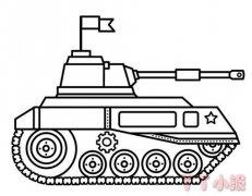 坦克的画法简单漂亮 坦克简笔画图片