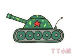 坦克简笔画涂色 简单坦克怎么画好看