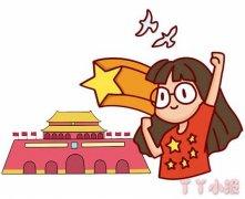国庆节天安门简笔画涂色简单又漂亮