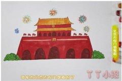 天安门的画法步骤教程涂颜色简单又漂亮