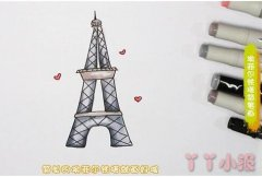 幼儿园埃菲尔铁塔简笔画的画法步骤教程