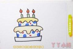 三层生日蛋糕怎么画涂色 蛋糕简笔画图片
