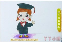 卡通学士服女孩简笔画画法步骤教程