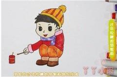 小男孩春节放炮竹简笔画画法步骤教程