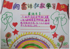 小学一年级学习雷锋精神手抄报怎么画好看