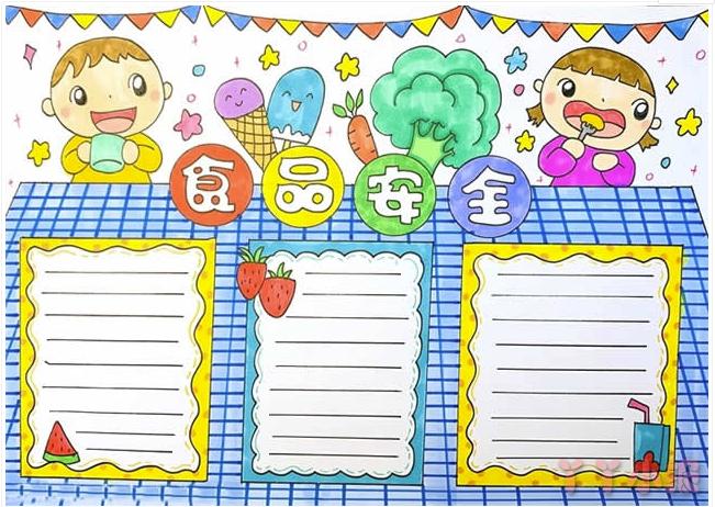 小学一年级食品安全手抄报版面设计教学